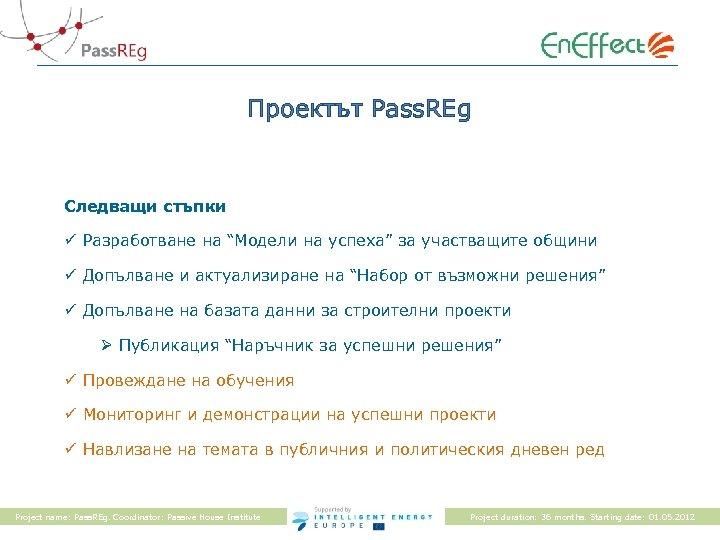 """Проектът Pass. REg Следващи стъпки ü Разработване на """"Модели на успеха"""" за участващите общини"""