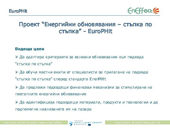 """Euro. PHit Проект """"Енергийни обновявания – стъпка по стъпка"""" - Euro. PHit Водещи цели"""