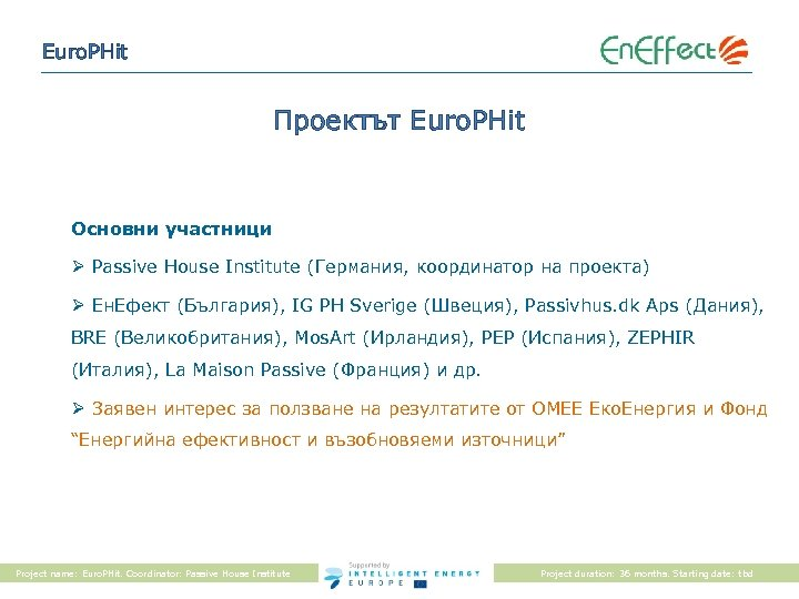 Euro. PHit Проектът Euro. PHit Основни участници Ø Passive House Institute (Германия, координатор на