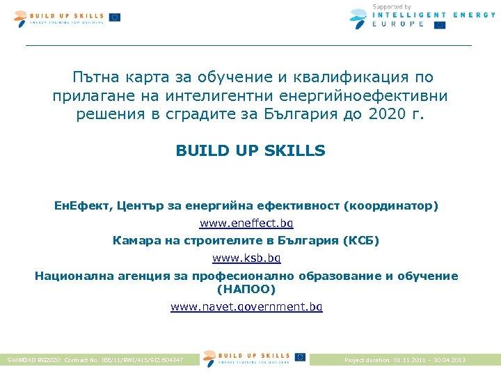 Пътна карта за обучение и квалификация по прилагане на интелигентни енергийноефективни решения в сградите