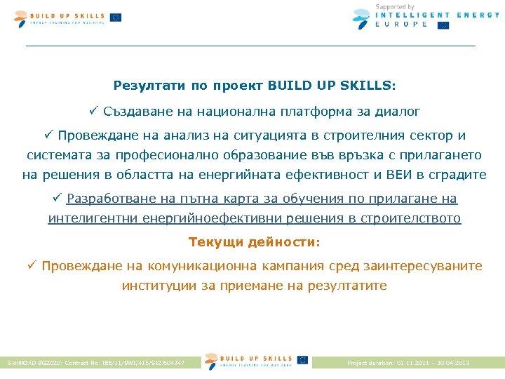 Резултати по проект BUILD UP SKILLS: ü Създаване на национална платформа за диалог ü