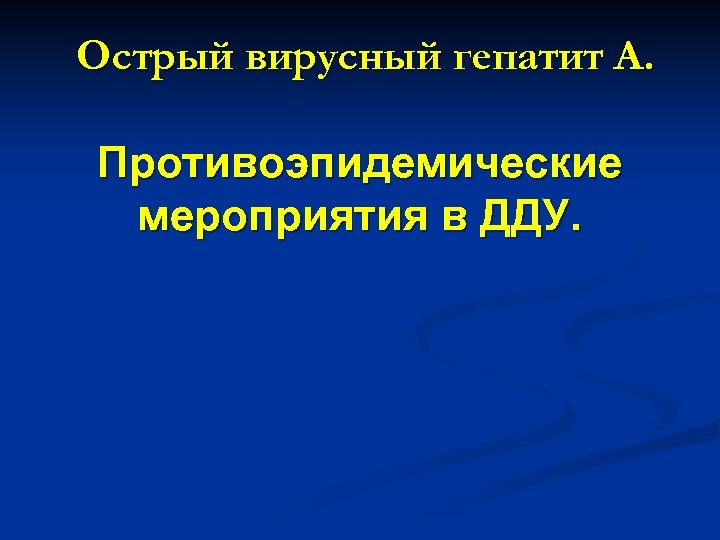Острый вирусный гепатит А. Противоэпидемические мероприятия в ДДУ.