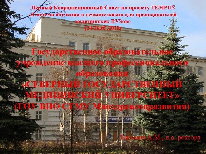 Первый Координационный Совет по проекту TEMPUS «Система обучения в течение жизни для преподавателей медицинских