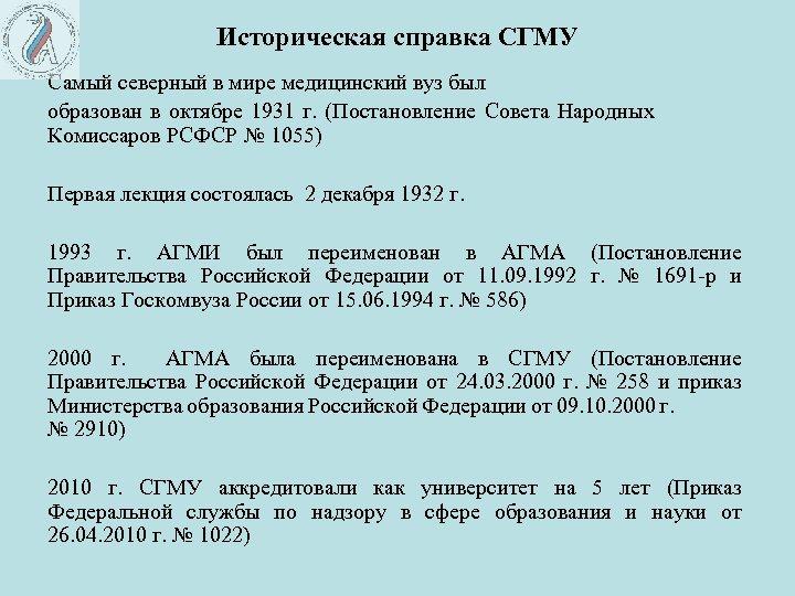 Историческая справка СГМУ Самый северный в мире медицинский вуз был образован в октябре 1931
