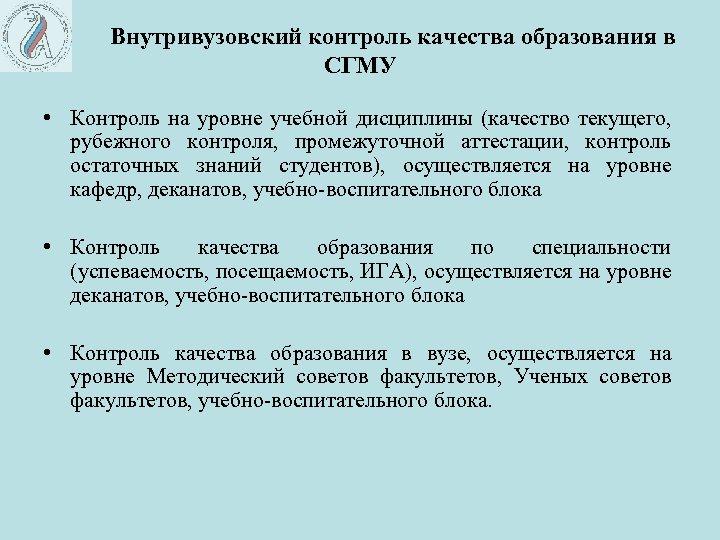 Внутривузовский контроль качества образования в СГМУ • Контроль на уровне учебной дисциплины (качество