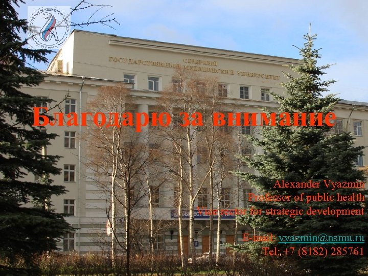 Thank You Благодарю за внимание Alexander Vyazmin Professor of public health Vice rector for