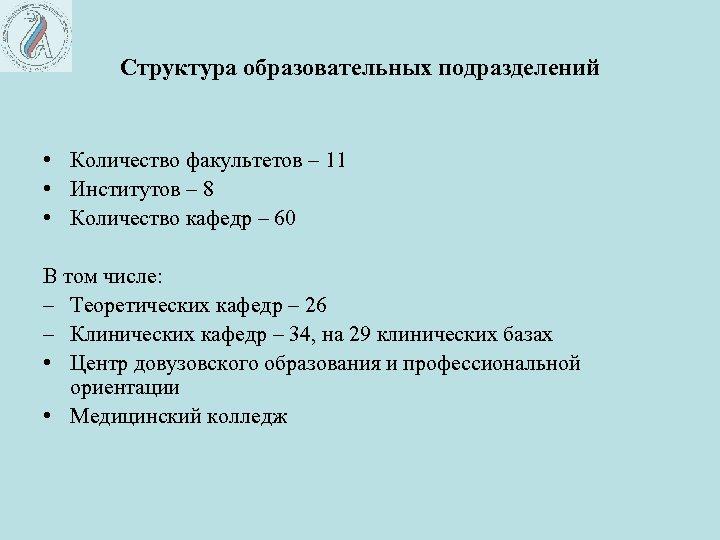 Структура образовательных подразделений • Количество факультетов – 11 • Институтов – 8 • Количество