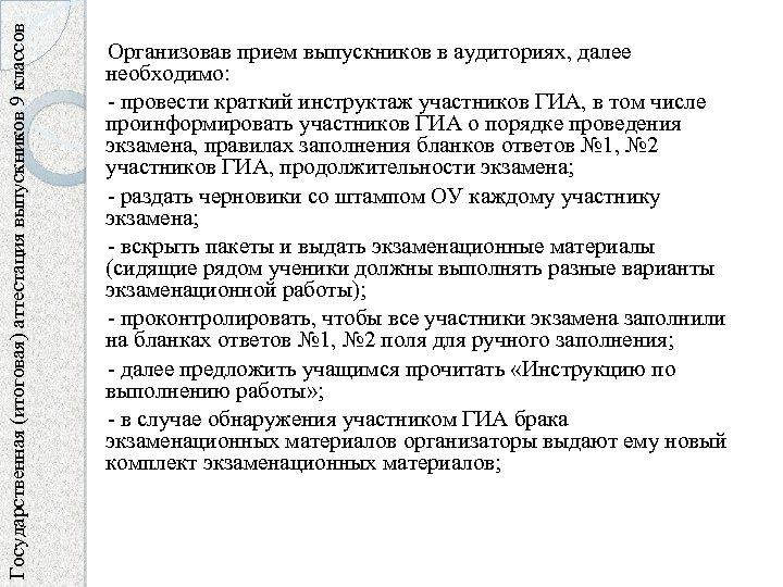 Государственная (итоговая) аттестация выпускников 9 классов Организовав прием выпускников в аудиториях, далее необходимо: -
