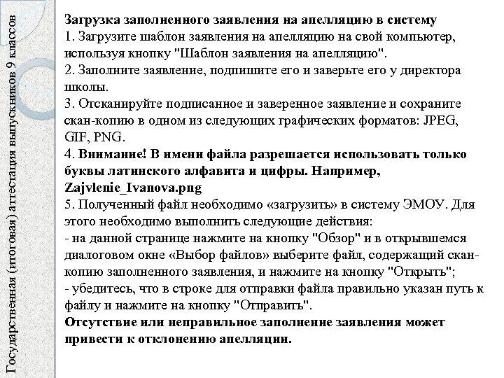 Государственная (итоговая) аттестация выпускников 9 классов Загрузка заполненного заявления на апелляцию в систему 1.
