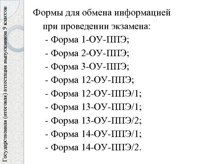 Государственная (итоговая) аттестация выпускников 9 классов Формы для обмена информацией при проведении экзамена: -