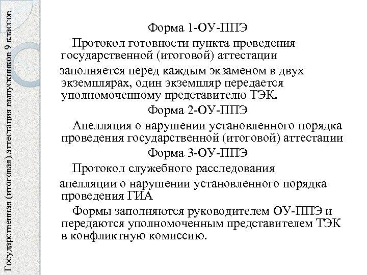 Государственная (итоговая) аттестация выпускников 9 классов Форма 1 -ОУ-ППЭ Протокол готовности пункта проведения государственной