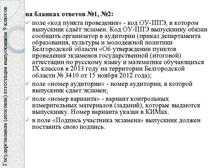 Государственная (итоговая) аттестация выпускников 9 классов на бланках ответов № 1, № 2: ü