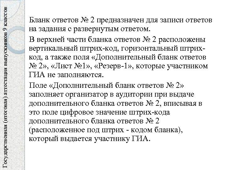 Государственная (итоговая) аттестация выпускников 9 классов Бланк ответов № 2 предназначен для записи ответов