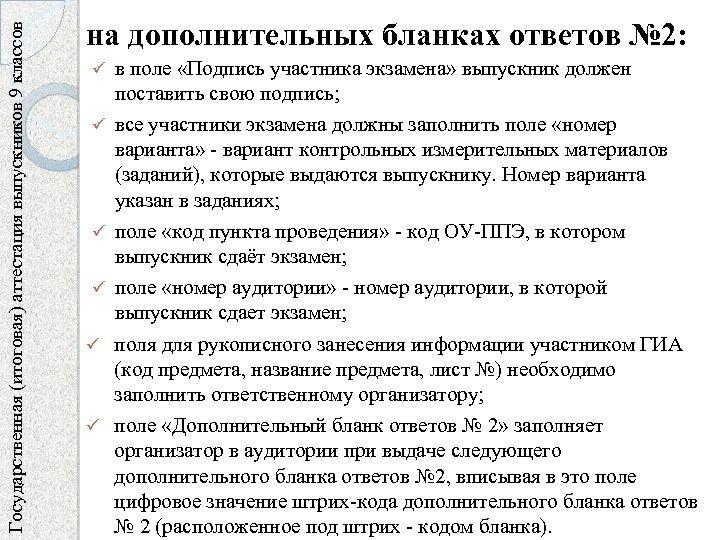 Государственная (итоговая) аттестация выпускников 9 классов на дополнительных бланках ответов № 2: ü ü