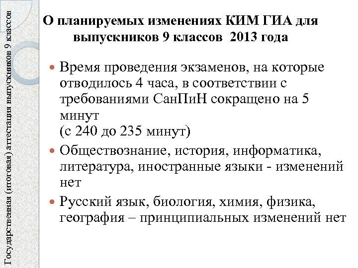 Государственная (итоговая) аттестация выпускников 9 классов О планируемых изменениях КИМ ГИА для выпускников 9