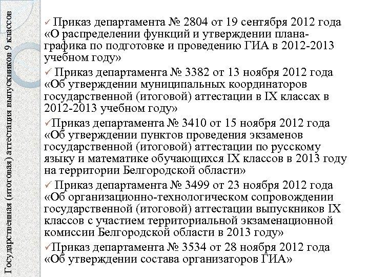 Государственная (итоговая) аттестация выпускников 9 классов ü Приказ департамента № 2804 от 19 сентября