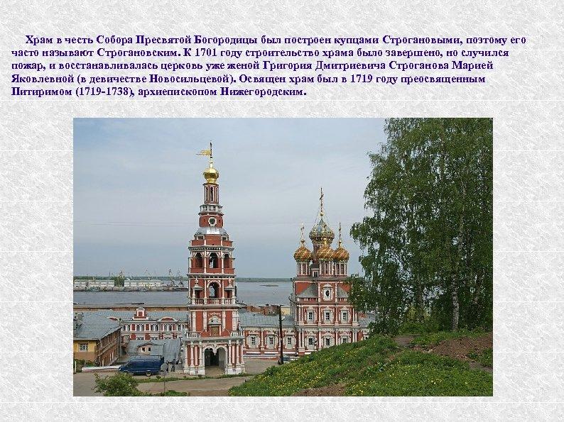 Храм в честь Собора Пресвятой Богородицы был построен купцами Строгановыми, поэтому его часто называют