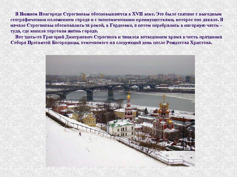 В Нижнем Новгороде Строгановы обосновываются в XVII веке. Это было связано с выгодным географическим