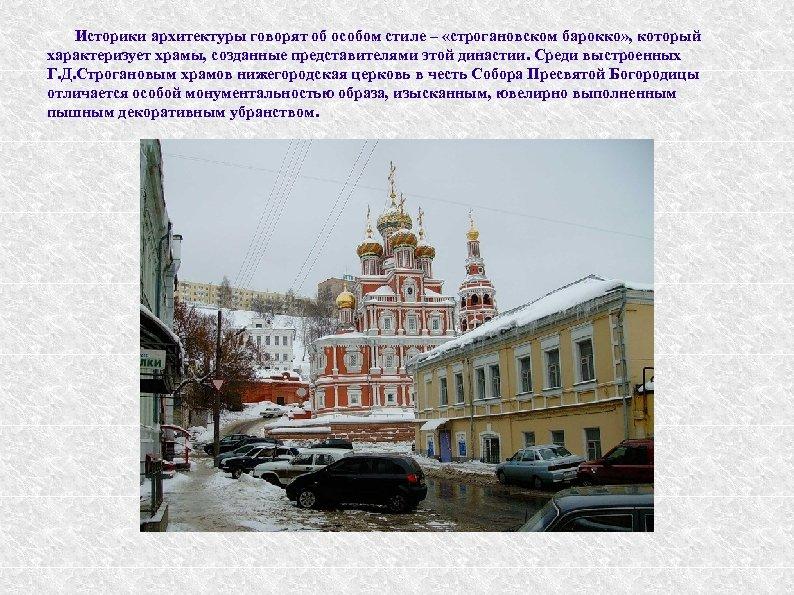 Историки архитектуры говорят об особом стиле – «строгановском барокко» , который характеризует храмы, созданные