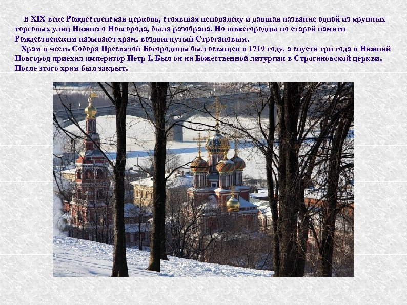В XIX веке Рождественская церковь, стоявшая неподалеку и давшая название одной из крупных торговых