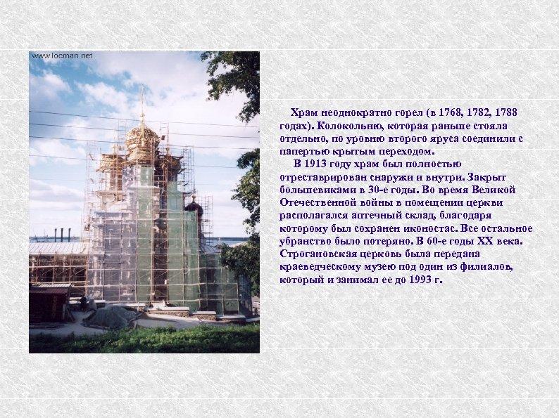 Храм неоднократно горел (в 1768, 1782, 1788 годах). Колокольню, которая раньше стояла отдельно, по
