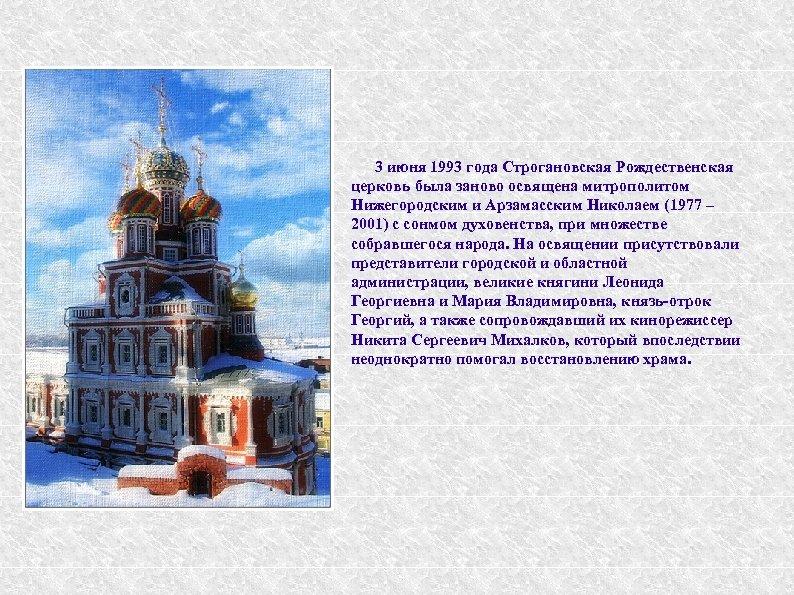 3 июня 1993 года Строгановская Рождественская церковь была заново освящена митрополитом Нижегородским и Арзамасским