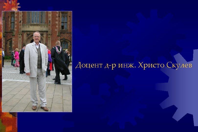 Доцент д-р инж. Христо Скулев
