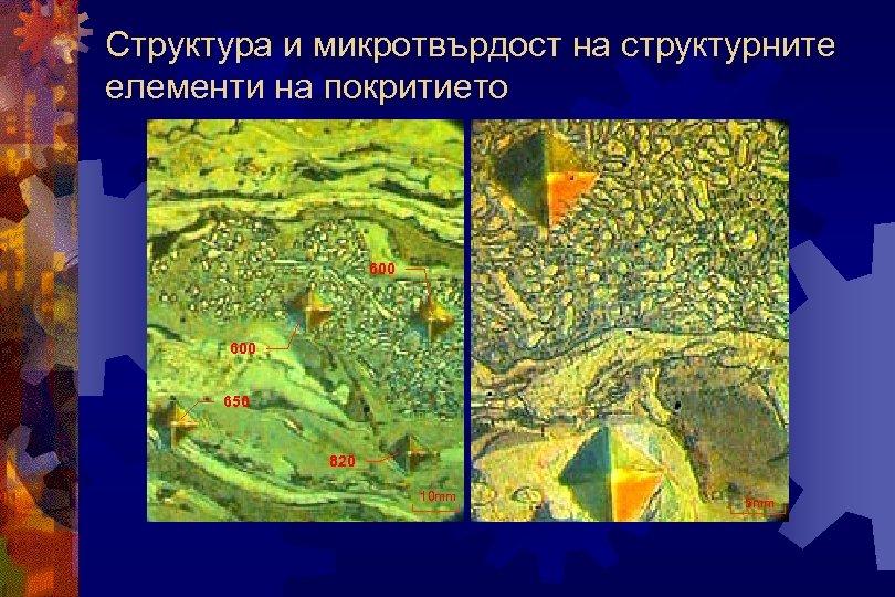 Структура и микротвърдост на структурните елементи на покритието 600 650 820 10 mm 5