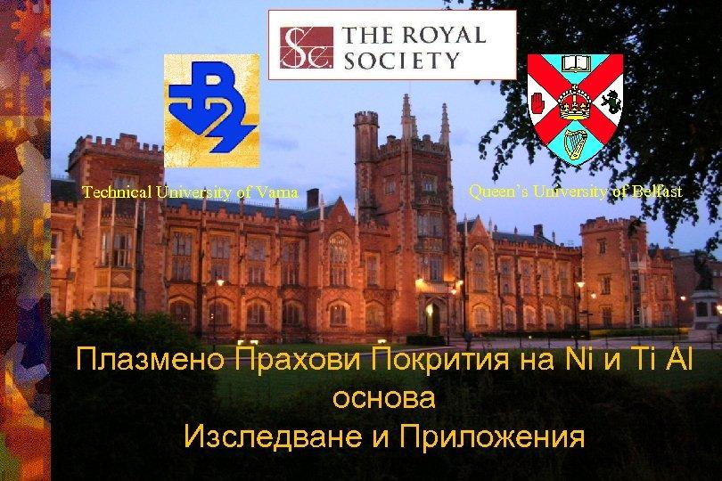 v Technical University of Varna b Queen's University of Belfast Плазмено Прахови Покрития на