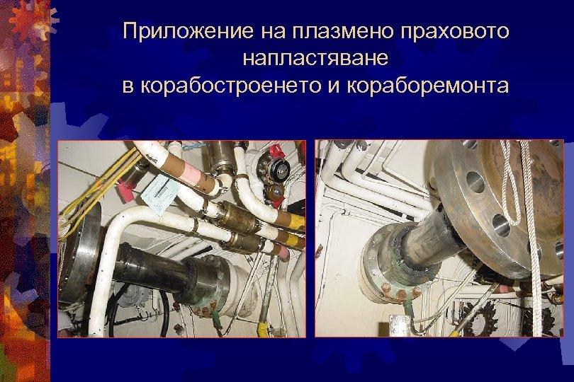 Приложение на плазмено праховото напластяване в корабостроенето и кораборемонта