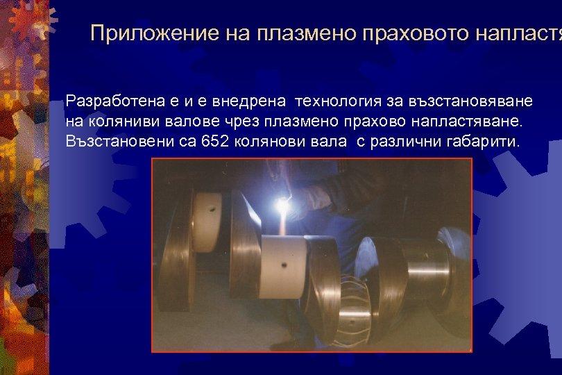 Приложение на плазмено праховото напластя Разработена е и е внедрена технология за възстановяване на