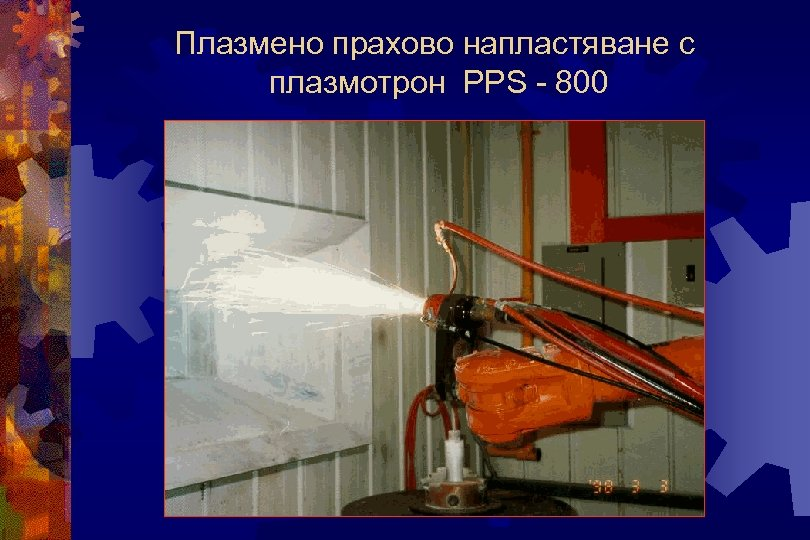 Плазмено прахово напластяване с плазмотрон PPS - 800