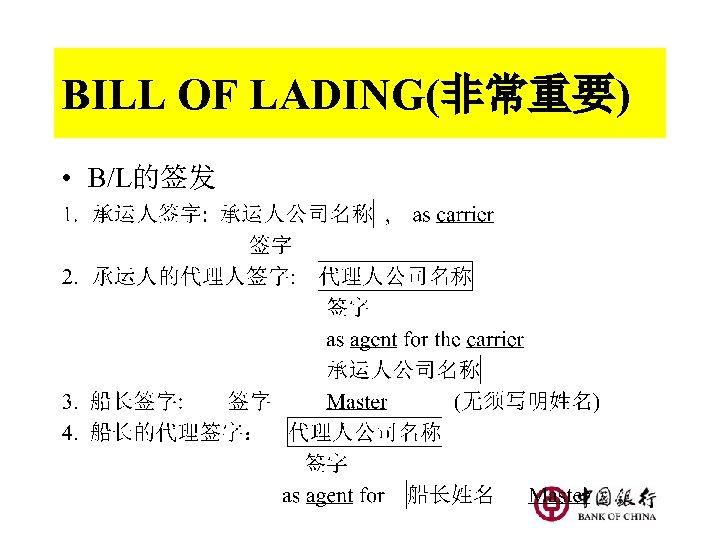 BILL OF LADING(非常重要) • B/L的签发