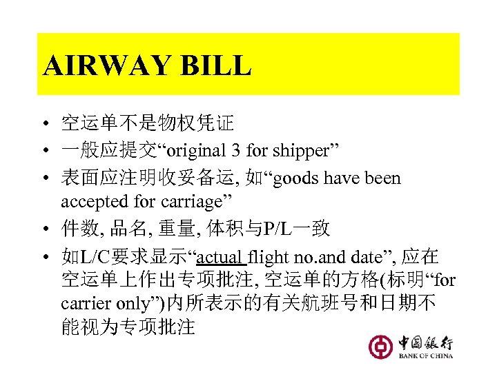 "AIRWAY BILL • 空运单不是物权凭证 • 一般应提交""original 3 for shipper"" • 表面应注明收妥备运, 如""goods have been"