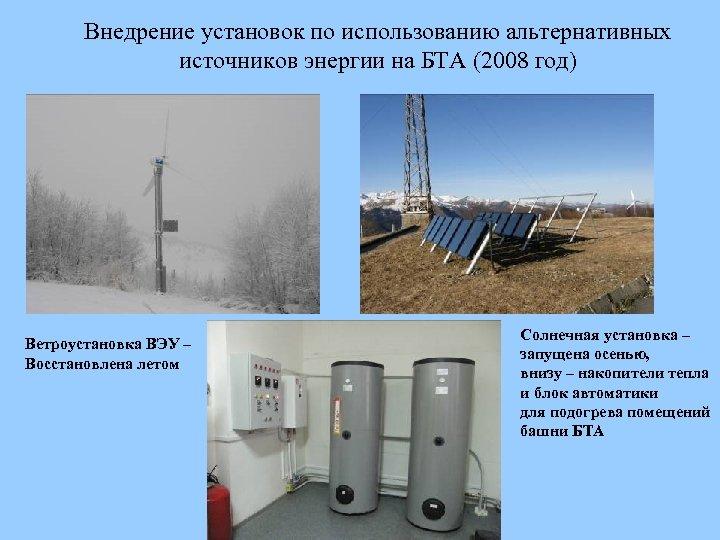 Внедрение установок по использованию альтернативных источников энергии на БТА (2008 год) Ветроустановка ВЭУ –