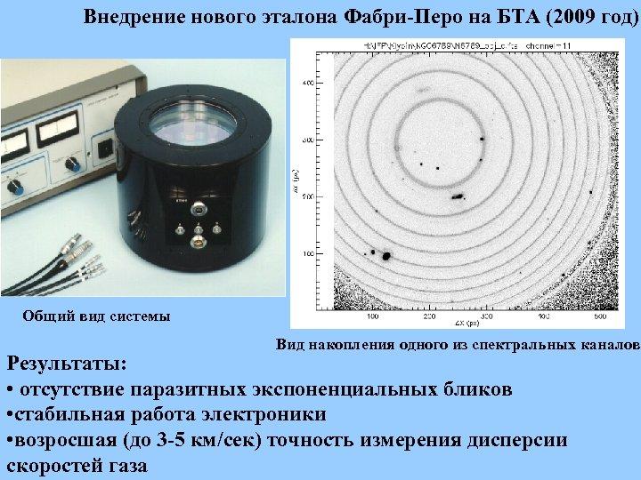Внедрение нового эталона Фабри-Перо на БТА (2009 год) Общий вид системы Вид накопления одного