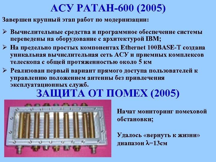 АСУ РАТАН-600 (2005) Завершен крупный этап работ по модернизации: Ø Вычислительные средства и программное