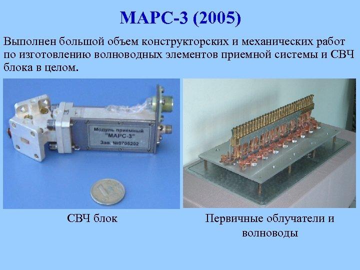 МАРС-3 (2005) Выполнен большой объем конструкторских и механических работ по изготовлению волноводных элементов приемной