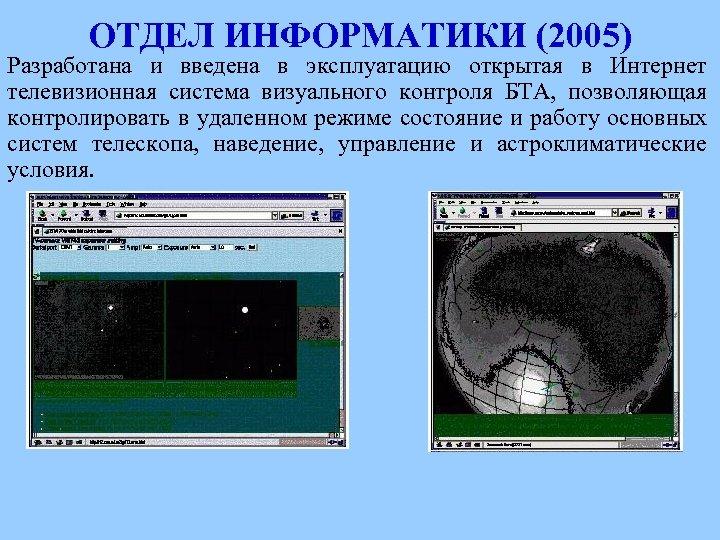 ОТДЕЛ ИНФОРМАТИКИ (2005) Разработана и введена в эксплуатацию открытая в Интернет телевизионная система визуального