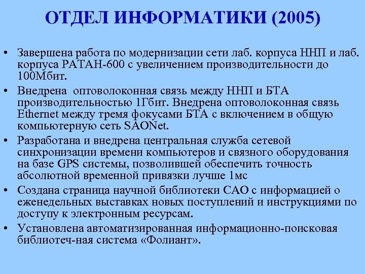 ОТДЕЛ ИНФОРМАТИКИ (2005) • Завершена работа по модернизации сети лаб. корпуса ННП и лаб.