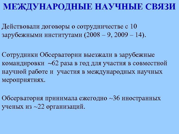 МЕЖДУНАРОДНЫЕ НАУЧНЫЕ СВЯЗИ Действовали договоры о сотрудничестве с 10 зарубежными институтами (2008 – 9,