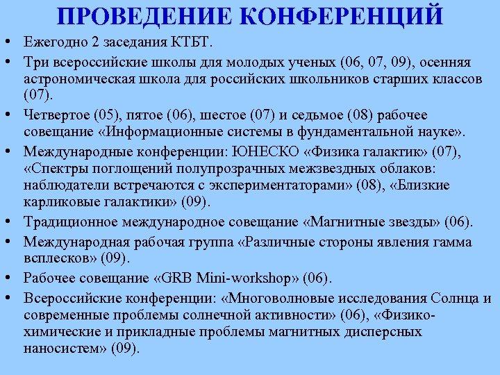 ПРОВЕДЕНИЕ КОНФЕРЕНЦИЙ • Ежегодно 2 заседания КТБТ. • Три всероссийские школы для молодых ученых