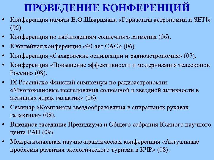 ПРОВЕДЕНИЕ КОНФЕРЕНЦИЙ • Конференция памяти В. Ф. Шварцмана «Горизонты астрономии и SETI» (05). •