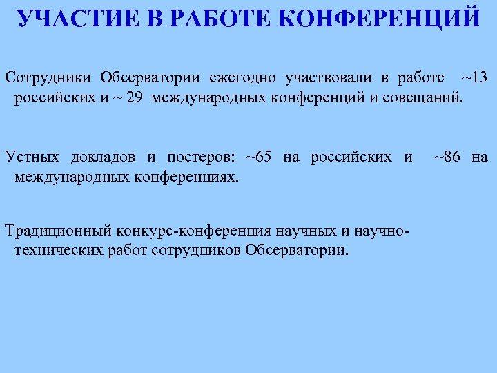 УЧАСТИЕ В РАБОТЕ КОНФЕРЕНЦИЙ Сотрудники Обсерватории ежегодно участвовали в работе ~13 российских и ~