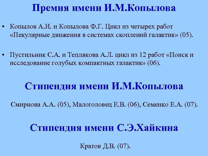 Премия имени И. М. Копылова • Копылов А. И. и Копылова Ф. Г. Цикл