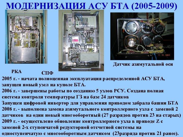 МОДЕРНИЗАЦИЯ АСУ БТА (2005 -2009) Датчик азимутальной оси РКА СПФ 2005 г. - начата