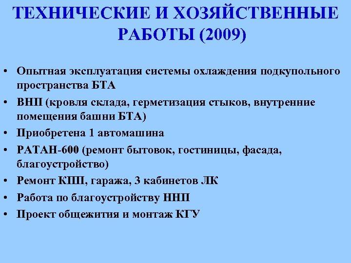 ТЕХНИЧЕСКИЕ И ХОЗЯЙСТВЕННЫЕ РАБОТЫ (2009) • Опытная эксплуатация системы охлаждения подкупольного пространства БТА •