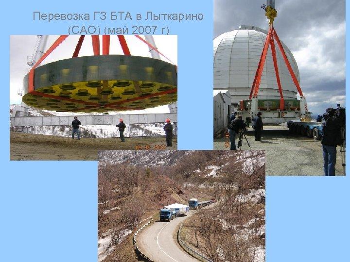 Перевозка ГЗ БТА в Лыткарино (САО) (май 2007 г)