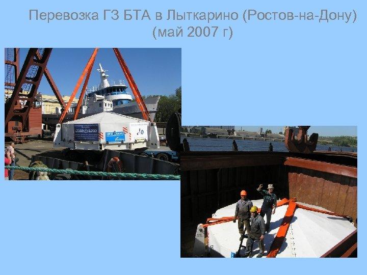 Перевозка ГЗ БТА в Лыткарино (Ростов-на-Дону) (май 2007 г)
