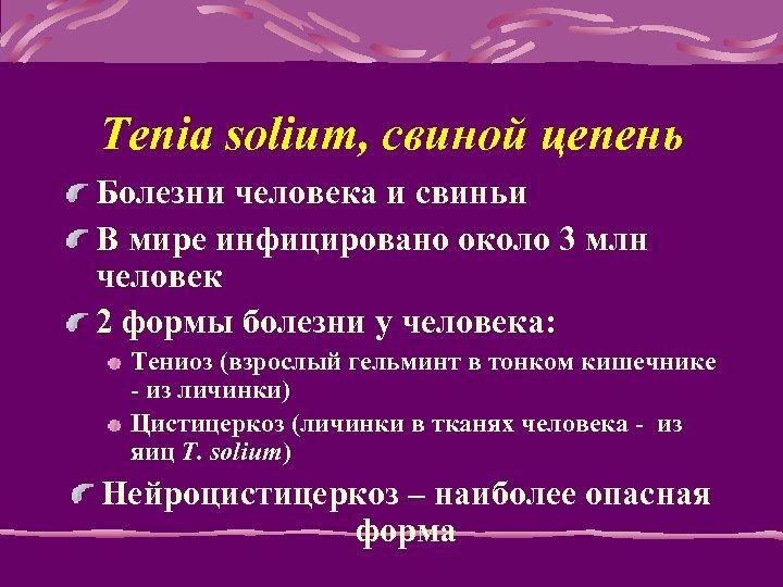 Tenia solium, свиной цепень Болезни человека и свиньи В мире инфицировано около 3 млн